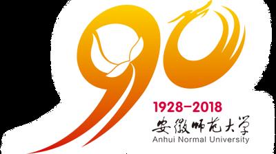 安师大高水平大学建设发展论坛暨建校90周年展演举行