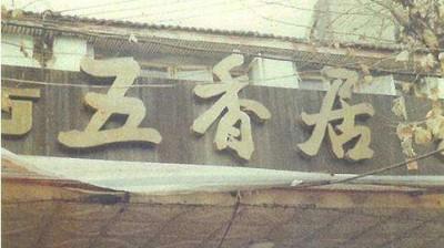 """美食老字号""""五香居""""重回芜湖"""