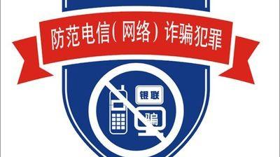 """近期芜湖四类""""电诈""""案件高发"""