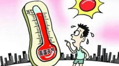 最高气温达到40℃以上 停止室外露天作业