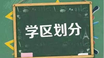 芜湖各中小学招生划片范围