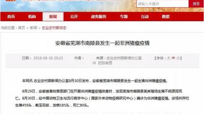 芜湖南陵县发生一起非洲猪瘟疫情