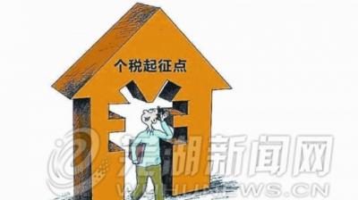 个税起征点上调 芜湖53.8万人将受益
