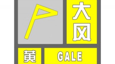 芜湖市发布雷雨大风黄色预警
