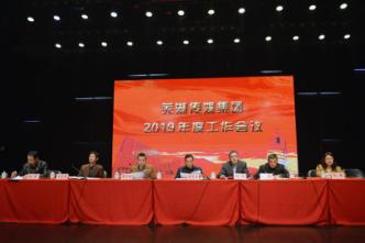 威盈娱乐在线传媒集团2019年度工作会议召开