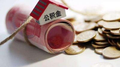 下月起市住房公积金缴存基数有调整