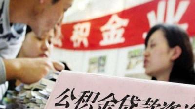 芜湖调整住房公积金缴存基数和比例