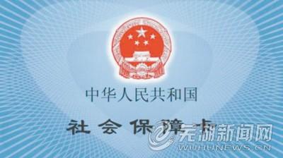 芜湖市第三代社会保障卡知识问答