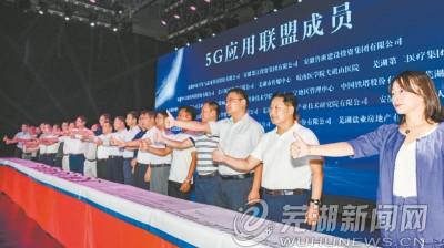 芜湖5G时代来了