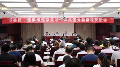 市委第二巡察组向芜湖传媒集团反馈巡察情况