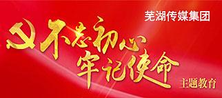 芜湖传媒集团
