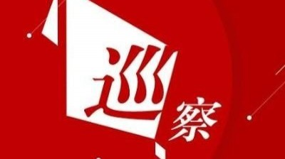"""市委第一巡察组对芜湖传媒中心巡察""""回头看""""工作动员会召开"""