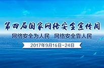 2017第四届网络安全宣传周