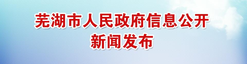芜湖市人民政府信息公布新闻发布