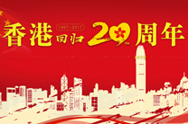 香港回归20周年