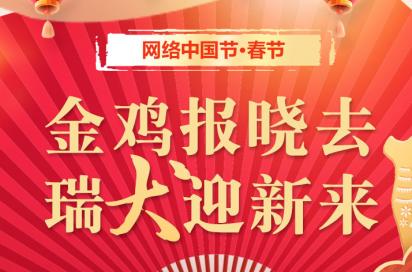 金鸡报晓去 瑞犬迎新来 春节特别专题