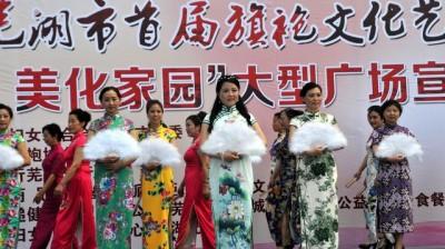芜湖举办旗袍文化艺术节 521名佳丽环湖走秀