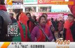 """和平广场:千人""""快闪"""" 号召禁燃禁放"""