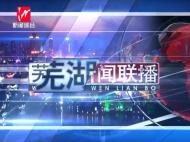 芜湖新闻-2017-10-17