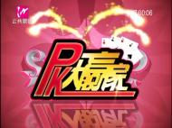 PK大赢家-2017-11-11