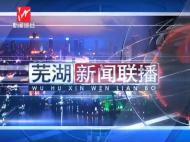 芜湖新闻-2017-11-23