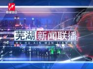 芜湖新闻-2017-12-16