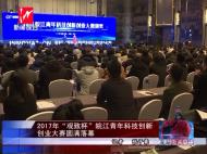 """2017年""""观致杯""""皖江青年科技创新创业大赛圆满落幕"""