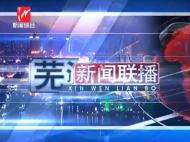 芜湖新闻-2017-12-13