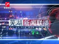 芜湖新闻-2017-12-14