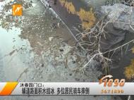 沐春园:辅道路面积水结冰 多位居民骑车摔倒