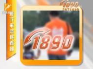 1890好实在12-30
