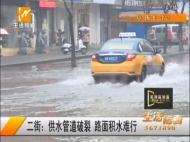 二街:供水管道破裂 路面积水难行