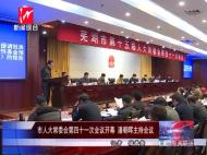市人大常委会第四十一次会议开幕 潘朝晖主持会议