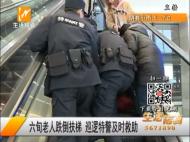 六旬老人跌倒扶梯 巡逻特警及时救助