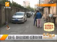 延安小区:部分业主私装地锁 社区要求自行拆除