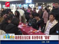 芜湖的单身狗们不要急,政府帮你搞对象!