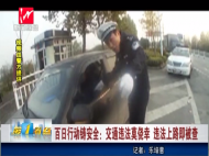百日行动铸安全:交通违法莫侥幸 违法上路即被查