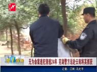 无为命案逃犯潜逃24年 mg不朽的浪漫警方远赴云南将其抓获