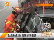 雾天高速两车相撞 消防救出三名被困者