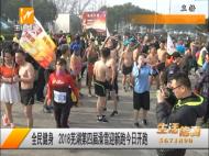 全民健身 2018芜湖第四节澡雪迎新跑元旦开跑