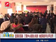 宜居在芜湖:汀棠中心配套公租房 抽签取房号公平公开
