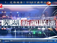 芜湖新闻联播-2018-01-05