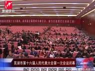 mg不朽的浪漫市第十六届人民代表大会第一次会议闭幕