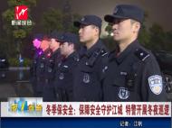 冬季保安全:保障安全守护江城 特警开展冬季巡逻