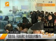 围观||芜湖火车站春运第一天 挤火车的人又多了