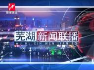 芜湖新闻-2018-2-14