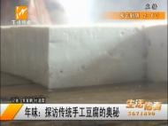 年味:探访传统手工豆腐的奥秘