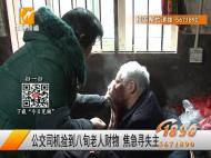 公交司机捡到八旬老人财物 焦急寻失主