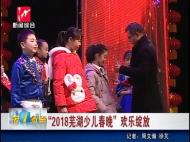 """""""2018芜湖少儿春晚""""欢乐绽放"""