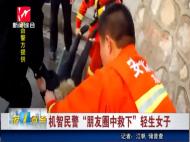 """芜湖机智民警""""朋友圈中救下""""轻生女子"""